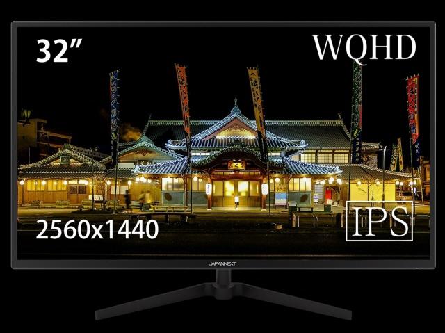 【キャッシュレス 5% 還元】 JAPANNEXT 液晶モニタ・液晶ディスプレイ JN-IPS3202WQHD [32インチ] [モニタサイズ:32インチ モニタタイプ:ワイド 解像度(規格):WQHD(2560x1440) 入力端子:D-Subx1/HDMI1.4x2/Displayportx1/miniDisplayPortx1]