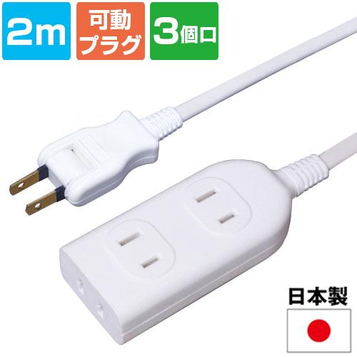 3個口付き 日本 タップ付き 電源コード 日本製です 3個口 延長コード e2554 ycp3 2m 延長ケ-ブル メール便送料無料 電源タップ 世界の人気ブランド