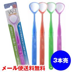 舌ブラシ W-1(ダブルワン)(3本売り)(ダブルワン w1 舌磨き 舌クリーナー 口臭 口臭対策)(メール便送料無料) ycm
