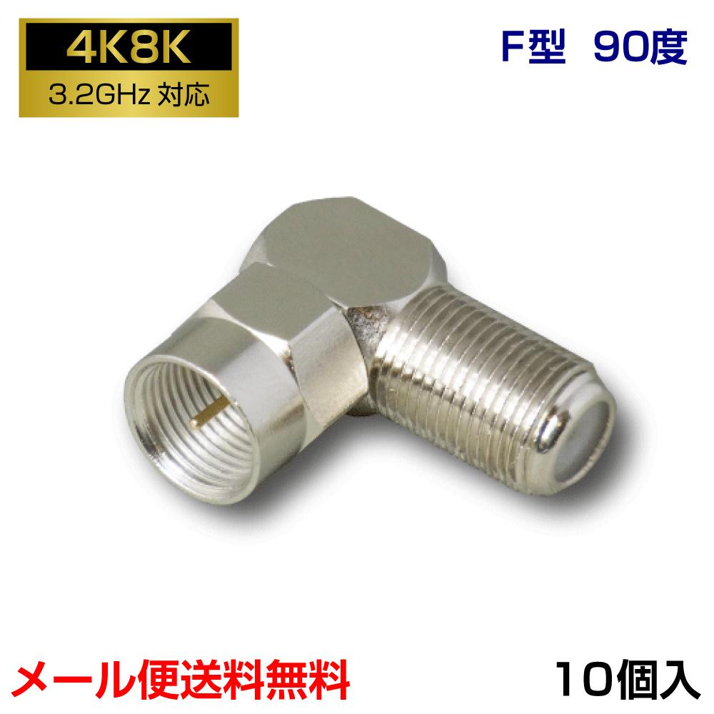 4K8K対応 L型(直角)アダプタ【10個入】 F型プラグ-メス (e5532) ycm3
