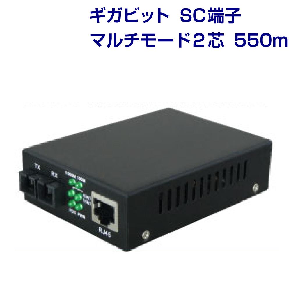 光メディアコンバーター 延長距離 550m ギガビット対応 1000BASE-T SC端子 2芯タイプ(e4312) 送料無料 yct/c3
