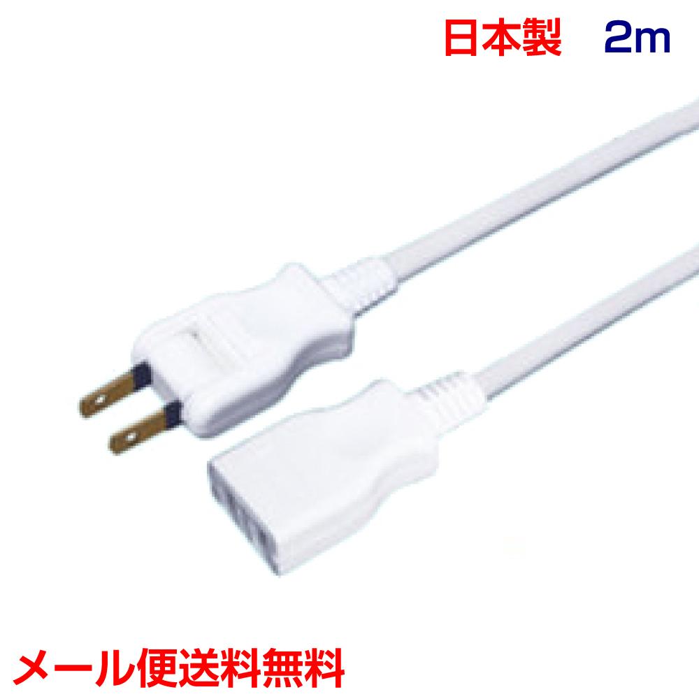 熱に強い安全構造 日本製です 爆安プライス 日本製 延長コード 一個口 2m メール便送料無料 国内正規品 電源タップ e4929 可動プラグ ycm3 延長ケーブル