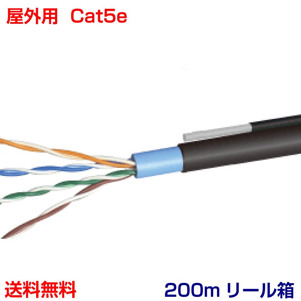 屋外用LANケーブル 支持線付 200m巻 Cat.5e(インターネット 巻きケーブル)(e6368)(送料無料) yct/c3
