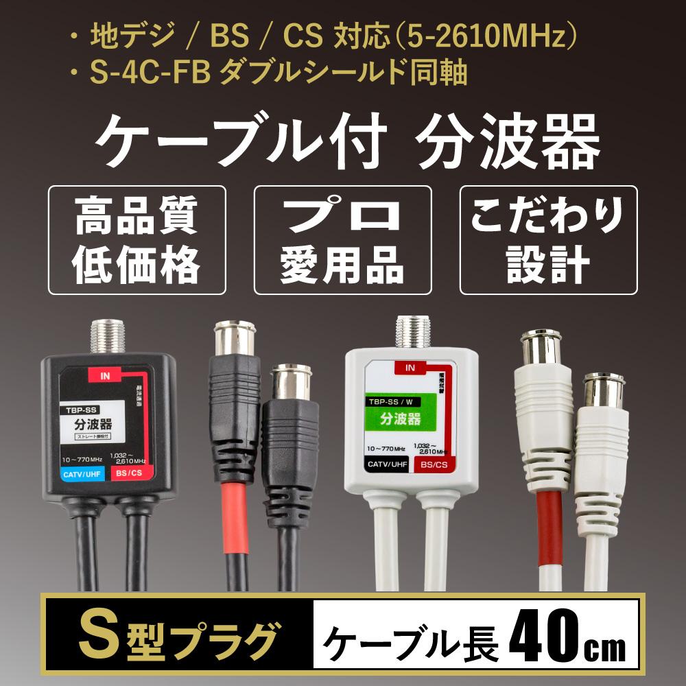 ケーブル付分波器 (ストレートプラグ付き) 4C 分波器 地デジ BS CS(e2305/4012)(メール便) ycm3