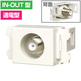 テレビ端子 簡易型 J-Jタイプ通電型 3.2GHz対応(直列ユニット)(テレビアンテナ 宅内配線)(e0066) yct3