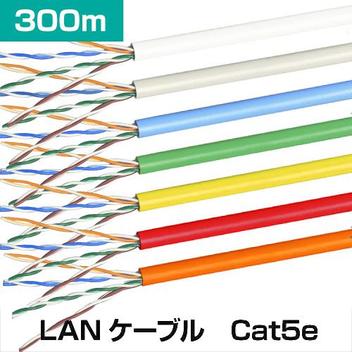 LANケーブル 300m巻 Cat.5e カテゴリー5e(インターネット 巻きケーブル)(e3003) yct/c3