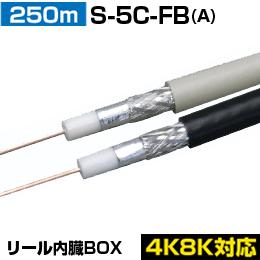 同軸ケーブル S-5C-FB-A 250m巻 リール内蔵ボックス 4K8K対応モデル (アンテナケーブル テレビケーブル 巻きケーブル)(e2486) 送料無料 yct/c3