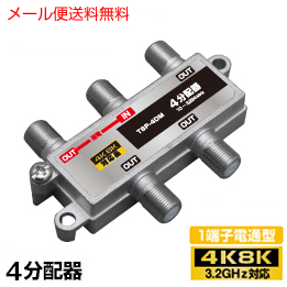 テレビの信号を4つに分けるときに。 4K8K対応 4分配器 1端子通電型 3.2GHz対応型 (地デジ TV CATV)(e4939)メール便送料無料 ycm3