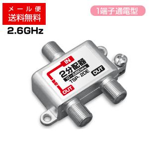 小型 軽量 テレビの信号を2つに分けるときに コンパクト型 2分配器 ランキングTOP5 2.6GHz対応 e6632 ycm3 新色追加して再販 メール便送料無料 1端子通電型