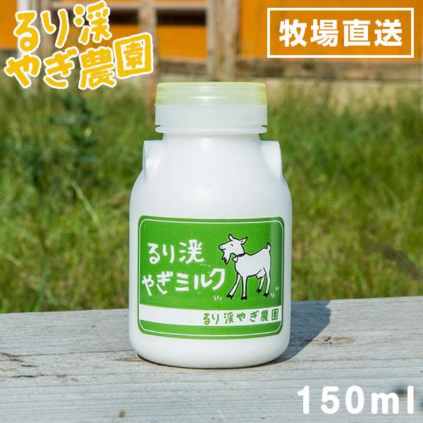京都府西南部のるり渓のふもとにある牧場から直送 るり渓 ヤギミルク 150ml やぎミルク やぎ 送料無料 山羊 国産 c yct ミルク マーケティング 休み