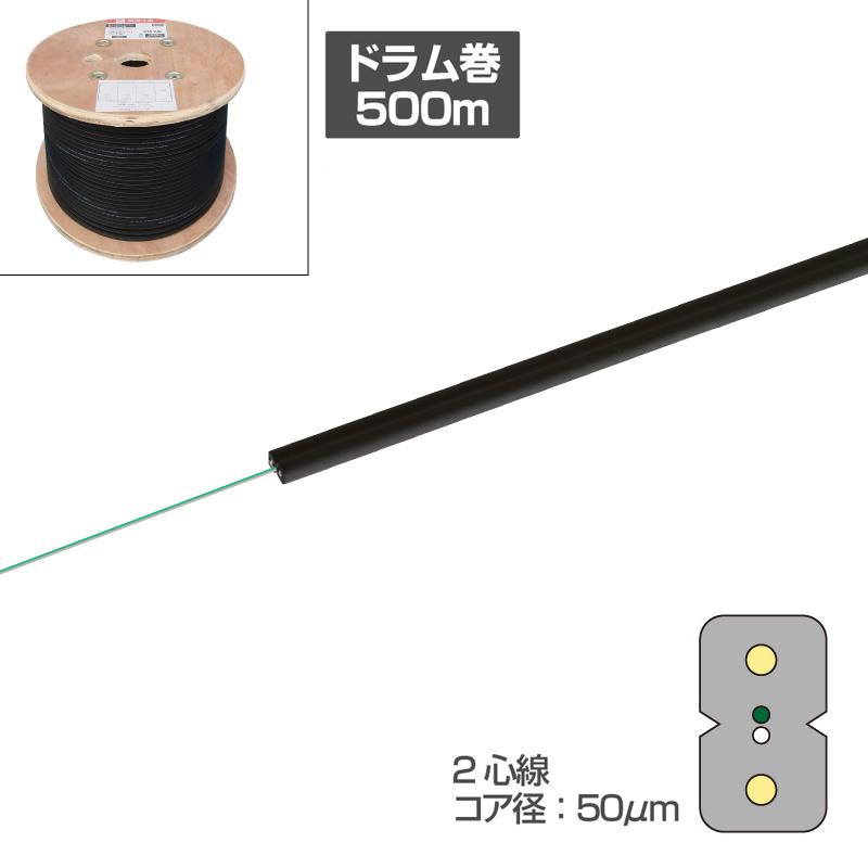 マルチモード 2芯線 500m巻 (50/125μm) リール巻 (光パッチケーブル 光ファイバー)(e0402) yct/c3