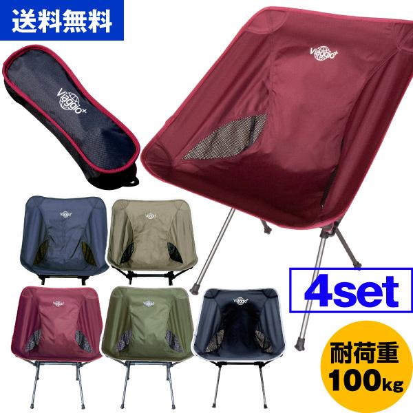 (4脚セット) アウトドアチェア イス 椅子 軽量 耐荷重100kg 折りたたみ コンパクト 背もたれ キャンプ(送料無料) yct