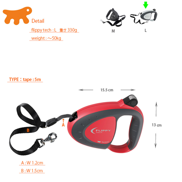 ファンタジーワールド フリッピーテック:L 5m テープ ブラック 75032021T (犬用リード)