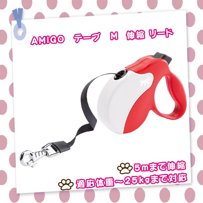 ファンタジーワールド アミーゴ:M 5m テープ レッド&ホワイト 75722022 (犬用リード)