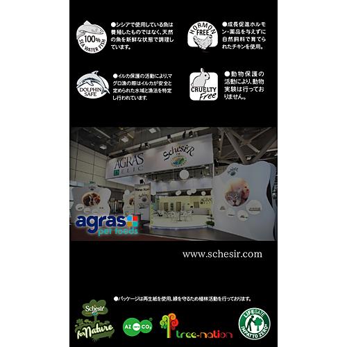 ファンタジーワールド シシア/キャット シニア ツナ&アロエ C188 (キャットフード) 85g×14