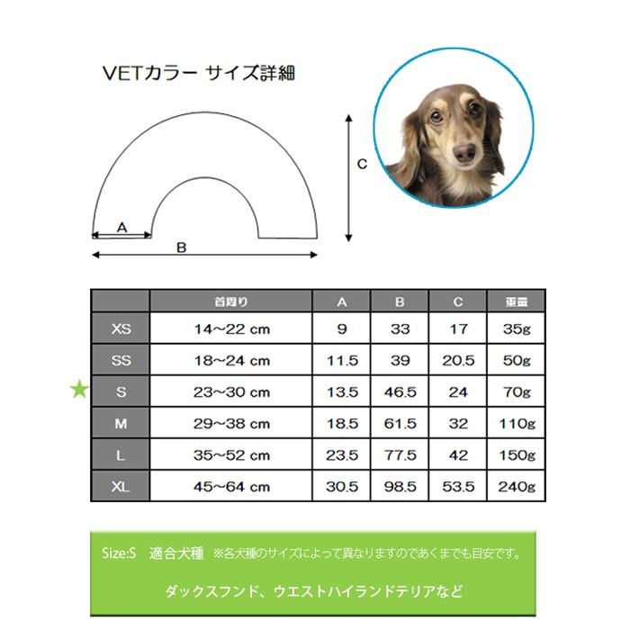 ファンタジーワールド VETカラー:S ブルー VC-2B (ペット用保護グッズ)