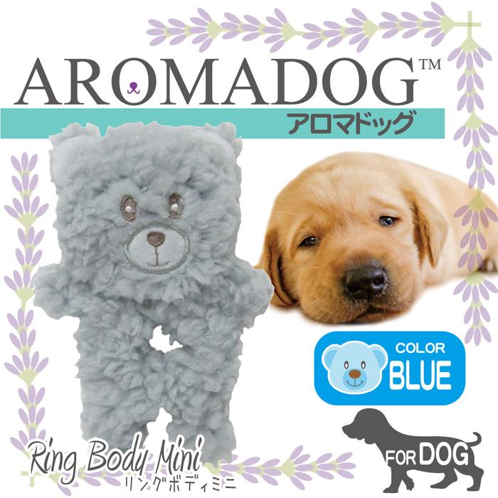 ファンタジーワールド アロマドッグ リングボディ ミニ ブルー WB19072-1 (犬用おもちゃ)