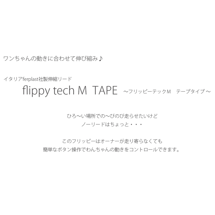 ファンタジーワールド フリッピーテック:M 3m テープ グレー 75022015T (犬用リード)