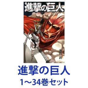 【新品】【全巻セット】講談社 進撃の巨人 (漫画本) 1~32巻【あす楽対応】