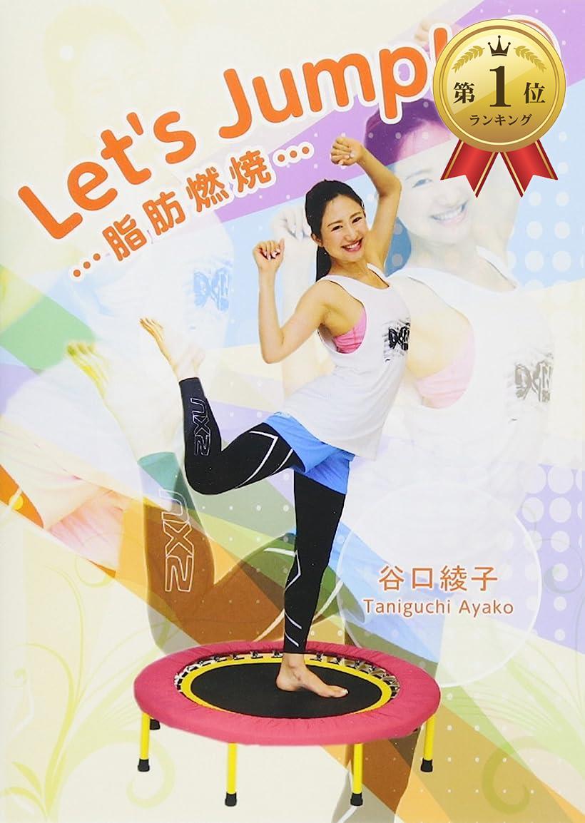 Let's Jump.1 ランキングTOP10 新作入荷!! 脂肪 燃焼 IP-031 DVD MDM