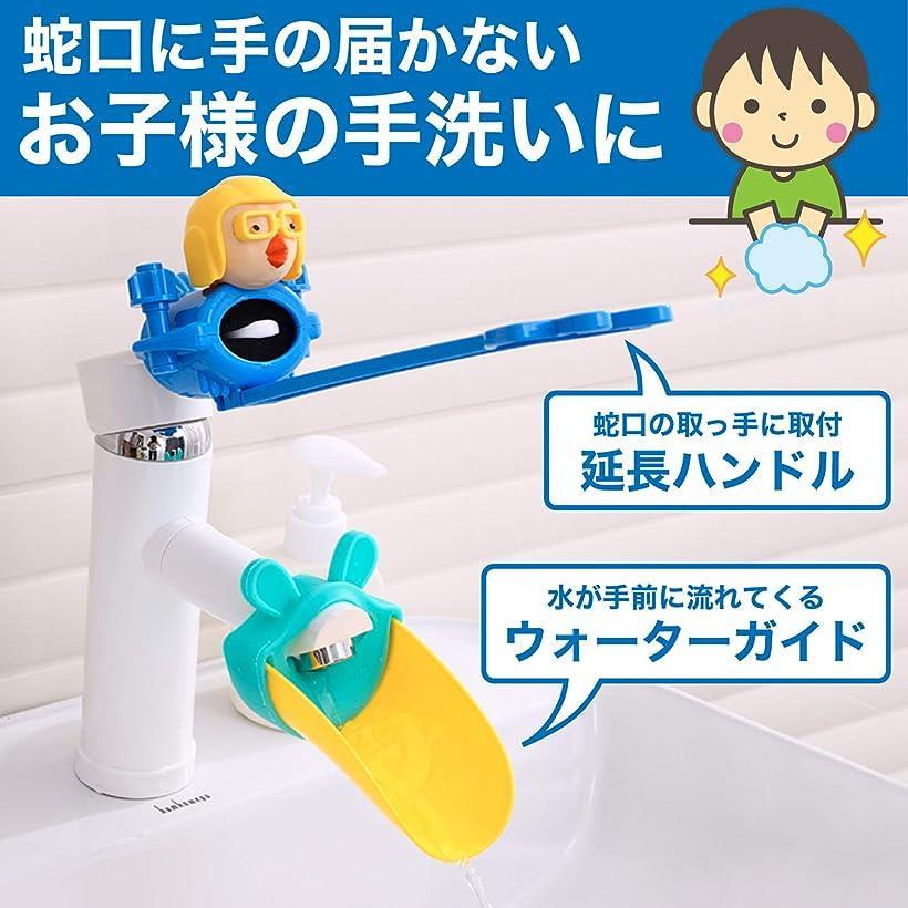 延長 ガイド 蛇口 【セリア】子どもの手洗いをサポートする神グッズ「蛇口延長ガイド」