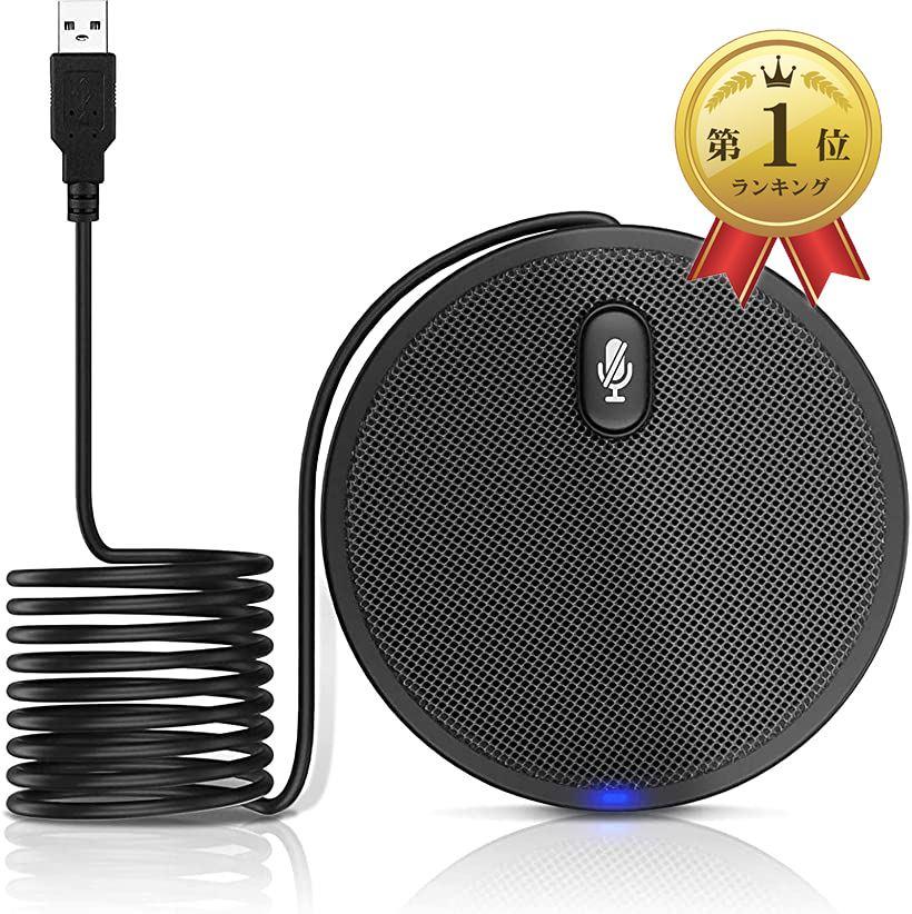 ALTENG USBマイク PCマイク ハイクオリティ 卓上マイク 高感度マイク タッチミュートボタン 360°全指向性 集音 エコー除去 Mac対応 WEB会議 Skype 遠隔会話に最適 Windows 録音 facetime ふるさと割 最大3m ブラック
