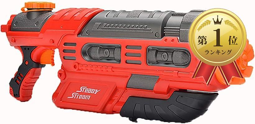 TIME SLIP タイムスリップ 水鉄砲 超強力飛距離 高級な ウォーターガン 家遊び 最強 おもちゃ 水撃ショット 子供 レッド 外遊び プール 水遊び 在庫あり