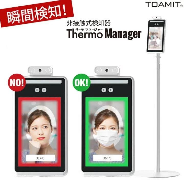 安心の1年保証 宅配便送料無料 Thermo Manager サーモマネージャー 非接触式検知器 サーマルカメラ AI顔認識温度検知カメラ TOA-TMN-1000 4562441907059 メーカー発注品 買取
