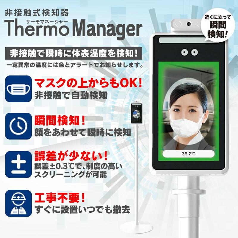 安心の1年保証 有名な Thermo Manager サーモマネージャー 国内即発送 サーマルカメラ AI顔認識温度検知カメラ 非接触式検知器 TOA-TMN-1000