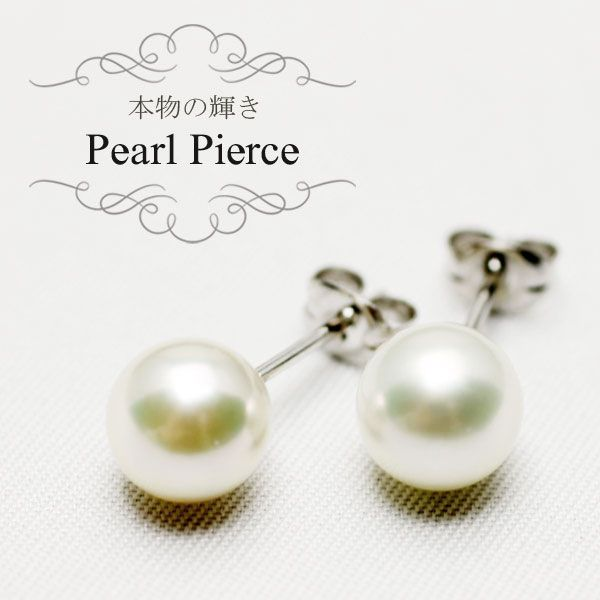 天然真珠ピアス 7.0mm ※パール特有の巻ジワや小キズがございます。【ピアス/真珠/パール/パールピアス/しんじゅ/ジュエリー/イヤリング】(10036007)