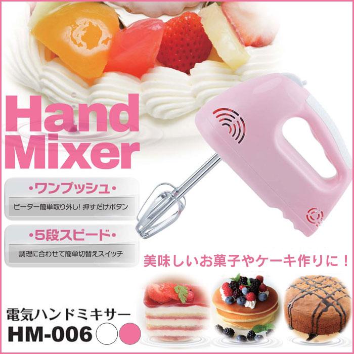 美味しいお菓子やケーキ作りに♪5 段スピード切り替え付き電気ハンドミキサー!ハンドミキサー HM-006
