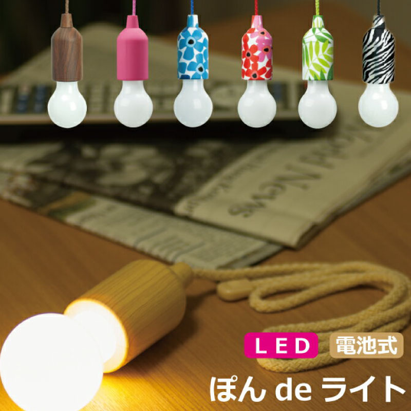 どこでも使えるレトロちっくな雰囲気のライト 新作通販 ぽんdeライト 流行のアイテム LEDライト
