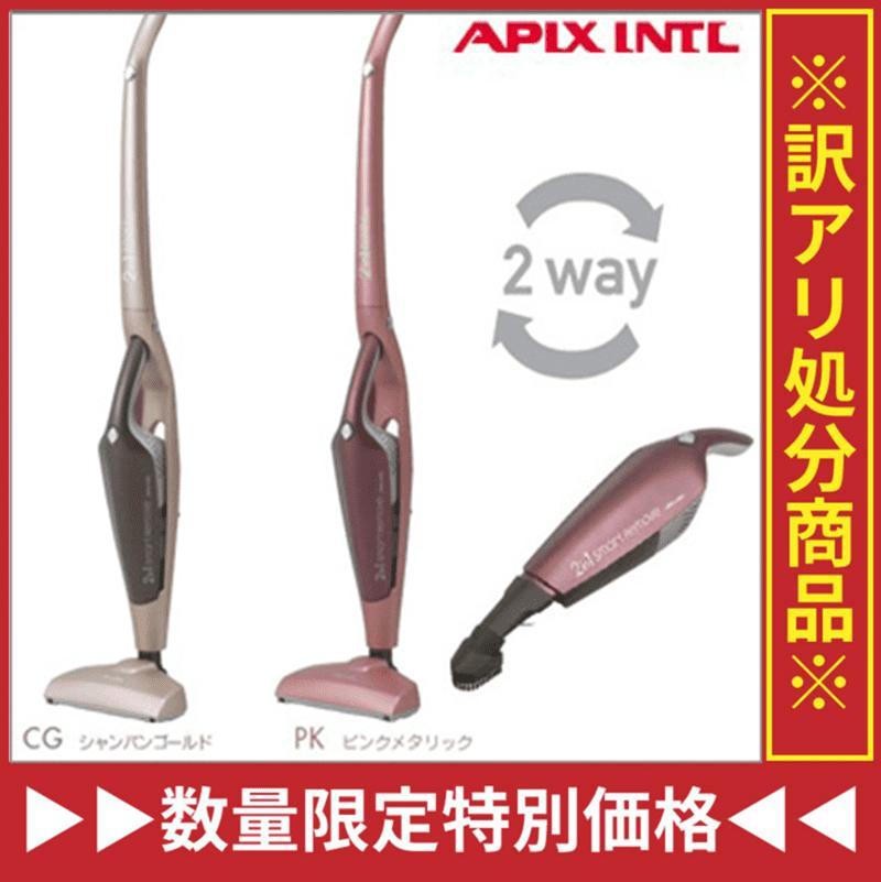 送料無料 訳アリ処分特価 アピックス 2in1充電式コードレスクリーナー ACV-912
