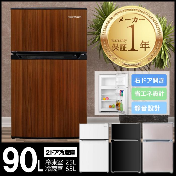 【送料無料】neXXion 90L 2ドア冷蔵庫 右ドア開き 冷凍/冷蔵庫 FR-D90【ウッド/ブラック/ホワイト/ピーチベージュ/ノンフロン/冷蔵庫/冷凍庫/小型/コンパクト/耐熱性能/天板付/一人暮らし/右開き】(free-reizouko-90l)
