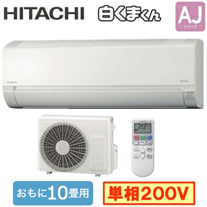送料無料 HITACHI 白くまくん エアコン 10畳  RAC-AJ28K