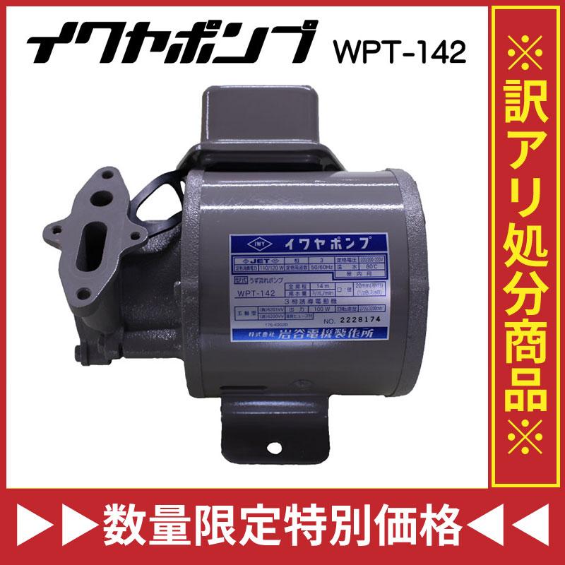 イワヤポンプ WPT-142【ポンプ/3相/業務用/水中/200V】(iwaya-wpt-142)