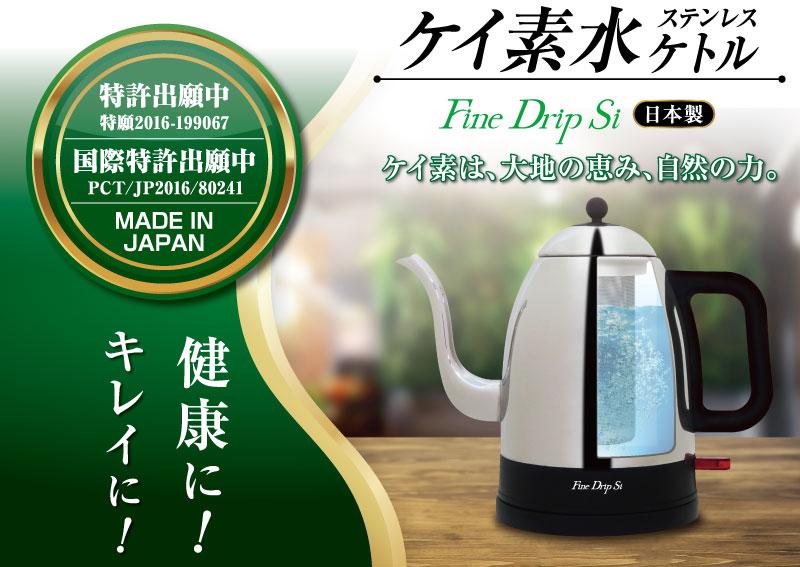 【送料無料】ケイ素水ステンレスケトル Fine Drip Si 0.6L 日本製【ケイ素/電気ケトル/ステンレス/健康/ミネラル】(keisoketoru)