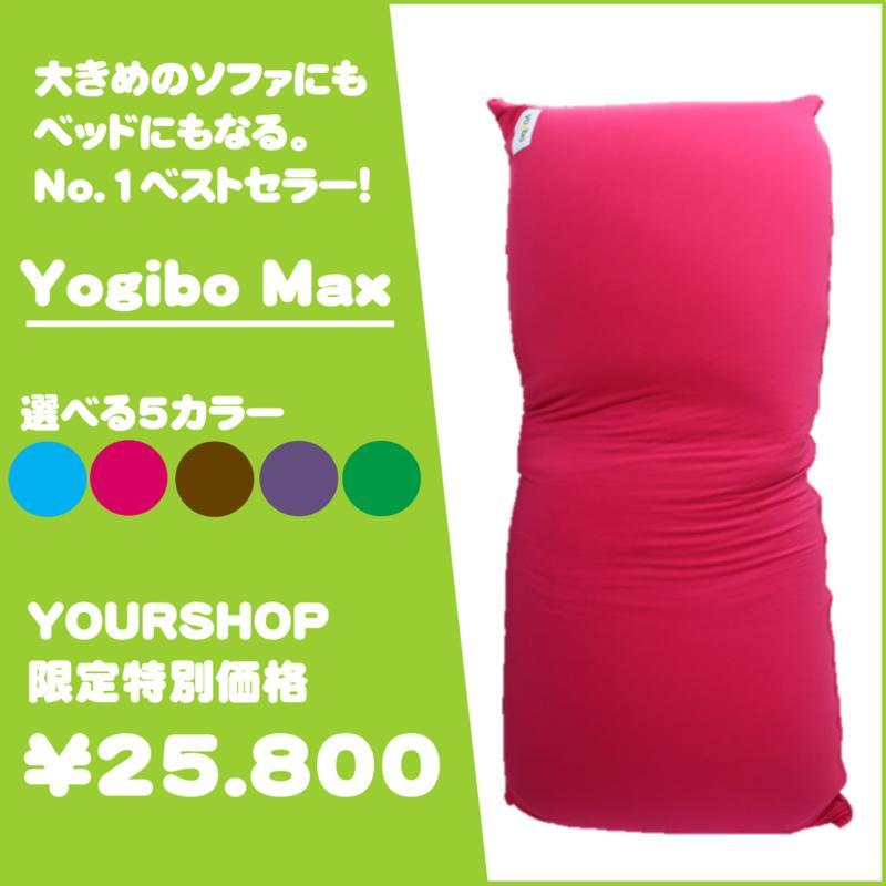 【送料無料】人をダメにするクッション yogibo max 5カラー【ヨギボー/ビーズ/ソファ/イス/ベッド/軽量/快適/】(yogibo-max)