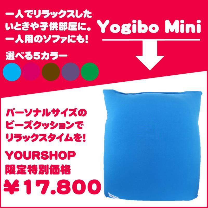 人をダメにするクッション yogibo mini 5カラー ヨギボー ビーズ ソファ イス クッション 軽量 快適