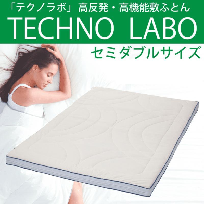 TECHNO LABO 3Dファイバー 敷ふとん (1枚タイプ) セミダブルタイプ 幅115X丈200X厚み7cm【マットレス/ダニロック/防ダニ/高反発/通気性/安心/安全】(mt1sd)