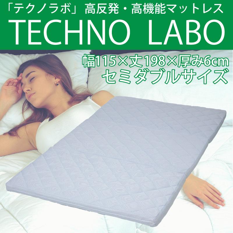 TECHNO LABO 3Dファイバー マットレス (3つ折れタイプ) 幅115X丈198X厚み6cm セミダブルタイプ【マットレス/ダニロック/防ダニ/高反発/通気性/安心/安全】