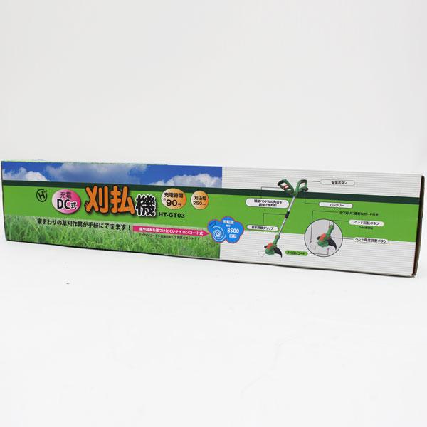 送料無料 家まわりの草刈作業が手軽にできます!充電DC式刈払機 HT-GT03 ナイロンコード 傷つけない ガーデニング 庭 充電