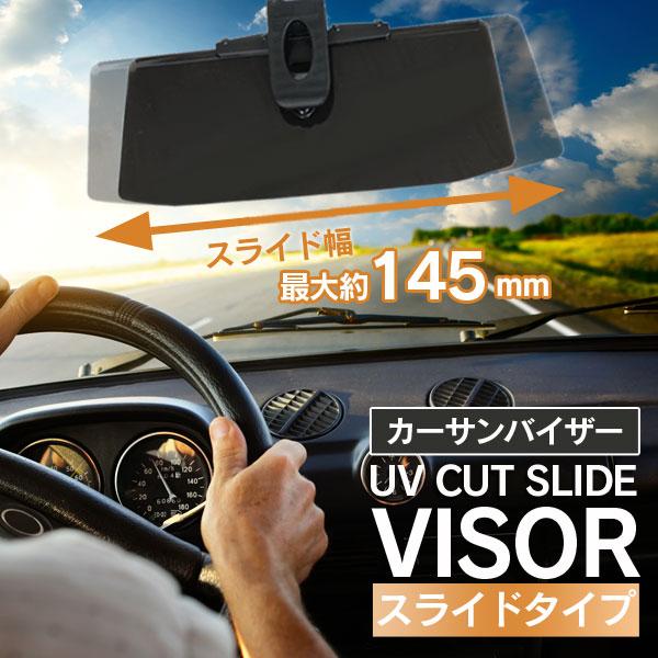 ドライブを快適に 安全に クリップ式カーサンバイザー スライドタイプ 紫外線対策 早割クーポン 今だけ限定15%OFFクーポン発行中 取付簡単 2.5mm UVカット