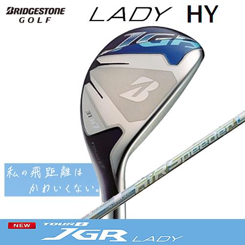【2017モデル】TOUR B JGR LADY HY ユーティリティ レディース 右用BS ブリヂストン ツアーBAiR Speeder L for Utilityシャフト カーボンシャフトヘッドカバー付き 日本正規品 【ゴルフ】