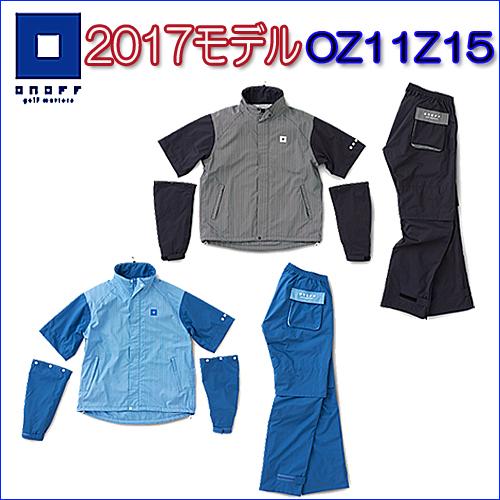 【2017モデル】メンズ OZ11Z15レインウェア(上下セット)オノフ ONOFF グローブライド表地/ナイロン裏地/ポリエステル【送料無料】【ゴルフ】