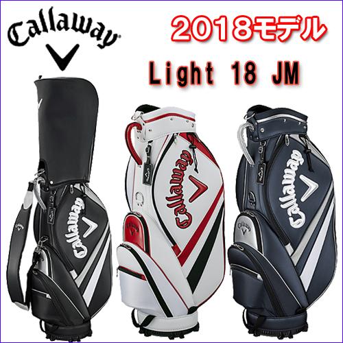【2018モデル】Light 18 JM キャディバッグキャロウェイ callaway ライト9.0型(47インチ対応)ポリエステル/合成皮革 2.9kgフードカバー付 日本正規品【ゴルフ】