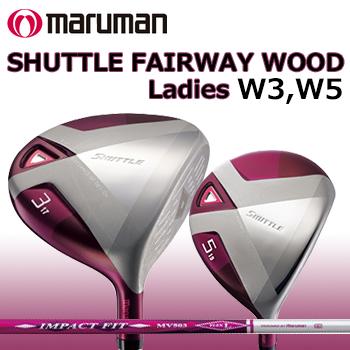 【2015新製品 日本正規品】SHUTTLE フェアウェイウッド(W3,W5)maruman マルマン シャトル レディース FWIMPACTFIT MV503純正シャフトヘッドカバー付【ゴルフ】
