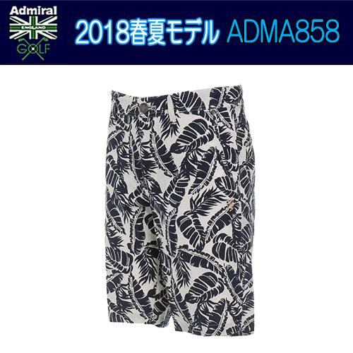 【2018 春夏モデル】ショートパンツ ADMA858 Admiral アドミラルメンズゴルフウェア(18SS) あす楽【送料無料】【ゴルフ】