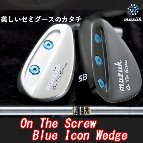 On The Screw Blue Icon Wedgeオンザスクリュー ブルー アイコン ウェッジMuziik ムジークWedge ウェッジDG S200シャフトDRY COMPOUND ラバー レギュラー(バックラインなし)ドライコンパウンド ラバー【ゴルフ】