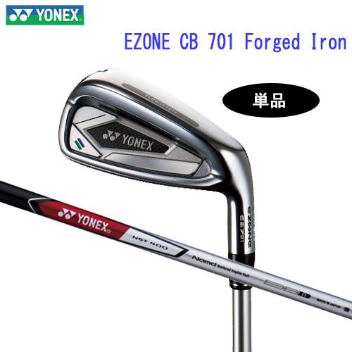 【2018モデル】EZONE CB 701 FORGED Ironカーボン単品(#5・6・AW・AS・SW)イーゾーンCB 701フォージドアイアン ヨネックス YONEXNST400シャフト カーボンシャフト日本正規 【ゴルフ】